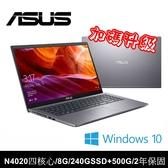 【加碼升級】ASUS 華碩 X509MA-0181GN4020灰 15.6吋 窄邊框筆電 (N4020/8G/240GSSD+500GHD/Win10)