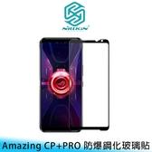 【妃航】NILLKIN ASUS ROG Phone 3 Amazing CP+PRO 防爆 鋼化 玻璃貼