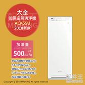 【配件王】日本代購 2018新款 一年保 大金 ACK55U 加濕空氣清淨機 25疊 白