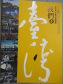 【書寶二手書T3/地理_XDB】我們是台灣:混搭與交融的島嶼圖像_經典雜誌