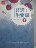 【書寶二手書T1/大學理工醫_QXI】普通生物學上冊_沈浩, 沈芃萱著