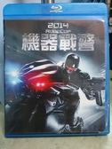 挖寶二手片-Q03-005-正版藍光BD*電影【機器戰警(2014)】-外紙盒完整