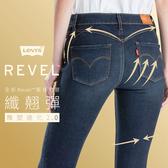 Levis 女款 Revel 中腰緊身提臀牛仔褲 / 超彈力塑形布料 / 褲管貓鬚毛邊