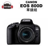 CANON EOS 800D 18-55mm  單鏡組 公司貨《台南-上新》