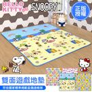 【居家cheaper】正版授權 Hello Kitty SNOOPY 雙面PEP遊戲墊/野餐墊/安全墊/嬰兒爬行墊/學習地墊