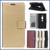 SONY XZ3 XZ2 Premium XZ2 荔枝紋皮套 手機皮套 插卡 支架 掀蓋殼 皮套