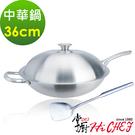 《掌廚HiCHEF》316不鏽鋼 七層複合金炒鍋36cm(長柄中華鍋) 附鍋鏟