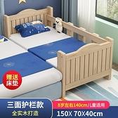 兒童床 實木兒童大床男孩女孩公主拼接分床神器單人邊床加寬嬰兒寶寶小床【快速出貨】