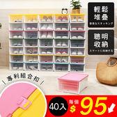 5入組-滑蓋式抽屜收納盒 鞋盒 整理箱 整理盒 收納箱 鞋櫃 收納櫃 鞋櫃 鞋架 CA002 誠田物集