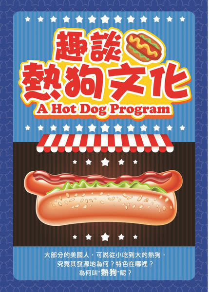 趣談熱狗文化 DVD (購潮8)