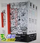 [COSCO代購] W119124 蒙古帝國三部曲(3冊): 征服者與眾神+成吉思汗的女兒們+成吉思汗