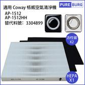 適用 Coway 格威 AP-1512HH AP-1512替換用 HEPA濾網 送2片活性碳濾芯