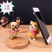 手機支架桌面小狗創意手機架卡通支架【奇趣小屋】