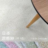 范登伯格 日本抗菌涼感紗地毯-米白-160x240cm