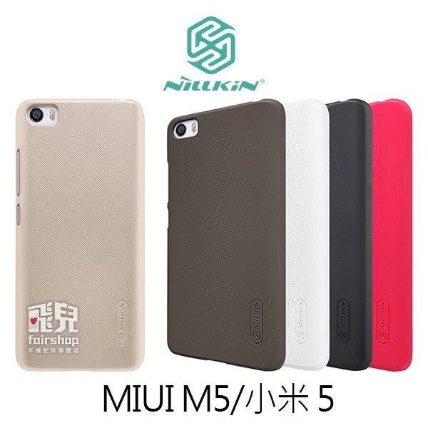 【妃凡】NILLKIN MIUI M5/小米 5 超級護盾保護殼 保護套 手機殼 抗指紋磨砂硬殼 送專用保護貼 (K)