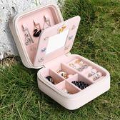 首飾盒 便攜首飾盒小 公主歐式旅行韓版首飾包 戒指耳釘飾品盒首飾收納盒 芭蕾朵朵