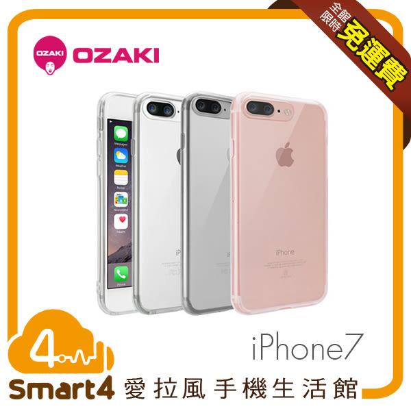 【愛拉風】OZAKI O!coat Crystal+ 水晶透明 手機保護殼 iPhone7 手機殼 4.7專用 透明殼