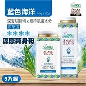 Snake Brand 蛇牌爽身粉(藍色海洋) 280g 五入組