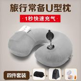 旅行充氣u型枕靠枕護頸枕護脖子火車飛機便攜折疊按壓式充氣枕頭