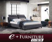 『 e+傢俱 』BB16 拉托娜 Latonia 雙人床架 | 布質雙人床 | 時尚風格 5尺 | 6尺 可訂做