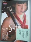 【書寶二手書T3/傳記_CXL】為夢想單飛-一個台灣女生上哈佛的成長故事_尤虹文