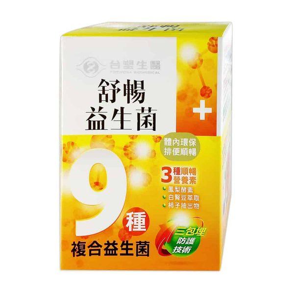 台塑生醫 舒暢益生菌 30包/盒◆德瑞健康家