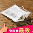 茶包袋 無紡布 佐料袋 煎藥 花茶過濾袋 中藥袋 滷包 煲湯 一次性泡茶袋(100入)【N323-1】米菈生活館