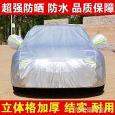 車罩 豐田新卡羅拉RAV4威馳雷凌凱美瑞車衣車罩防曬防雨車套2019款專用 下標請備註車型