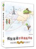 (二手書)107年領隊導遊日語速戰攻略 (九版)