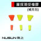 橘子釣具 NUSUN 層探潮受橡膠#螢光補充包(中)(5119)