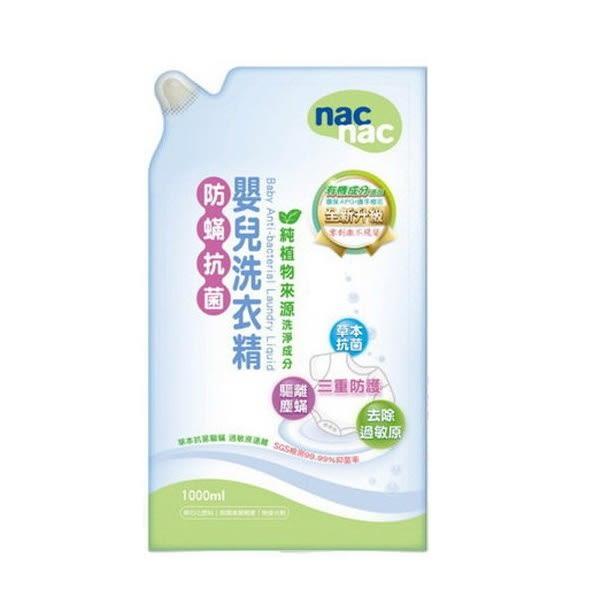 【超值促銷】nac nac -防蹣抗菌洗衣精補充包(藍) 1000mlx1入 109元【美馨兒】超取限4包