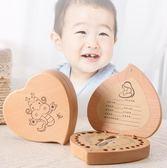 心形乳牙紀念盒男女孩兒童牙齒收藏盒寶寶掉換牙齒保存盒