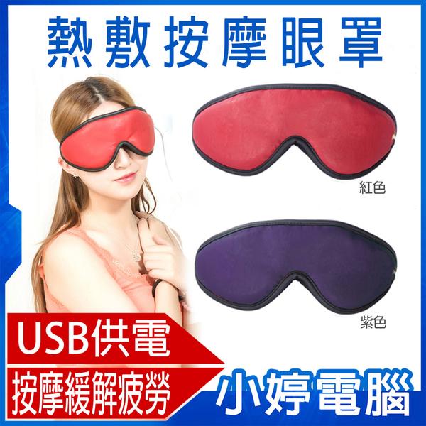 【免運+3期零利率】全新 熱敷按摩眼罩 USB供電 優質布料 按摩面積大 高效能按摩 攜帶輕盈