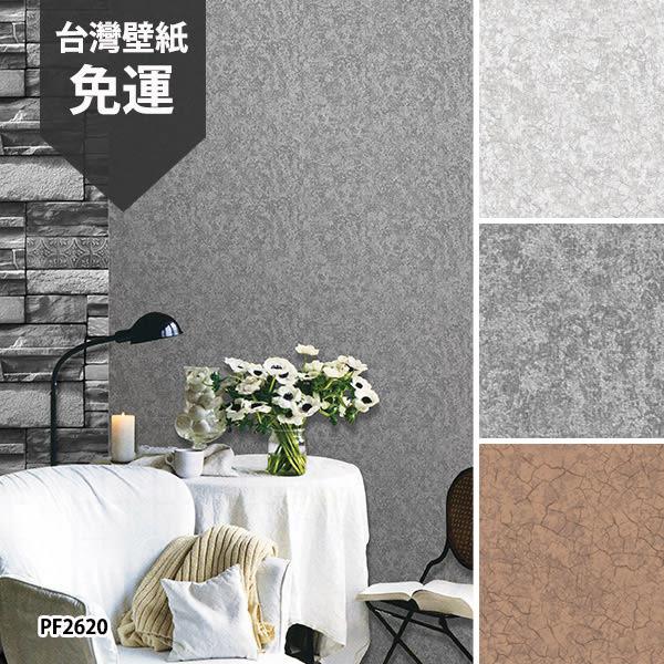 素色 台灣壁紙 2619,2620,2621
