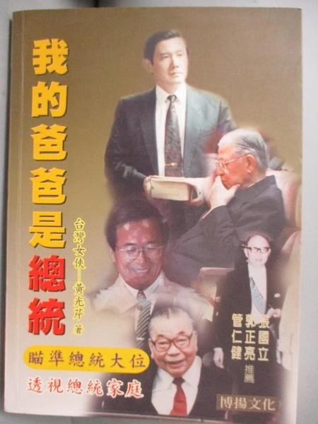 【書寶二手書T8/傳記_CLG】我的爸爸是總統_黃光芹