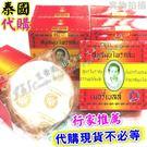 泰國代購 興太太洗臉 洗澡全身清潔皂 節...
