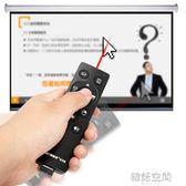 ppt翻頁筆無線激光鼠標投影筆遙控電子教鞭充電司儀寶 韓語空間