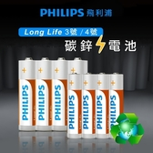 飛利浦 PHILIPS 3號 4號電池【B972】【熊大碗福利社】 碳鋅 電池 乾電池 三號 四號電池 AA AAA