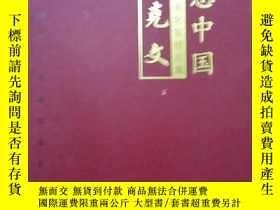 二手書博民逛書店暢想中國當代中國畫名家精品集罕見王克文Y19075 慶祝中國共產