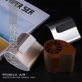 便攜式迷你空調腰間風扇涼膚機掛腰式降溫風扇靜音USB隨身風扇igo 3c優購