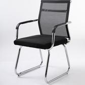 辦公椅子靠背會議室職員簡約弓形網椅麻將座椅宿舍家用電腦凳 茱莉亞