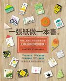 (二手書)一張紙做一本書:每個人都能上手的超創意小書,王淑芬教你輕鬆做!