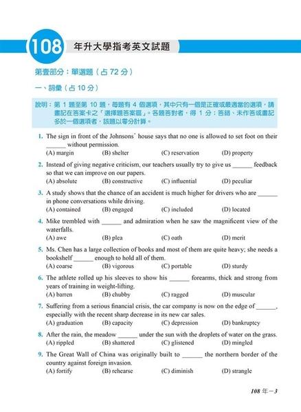 近十年英文指考試題詳解:試題本+詳解本(108年版)