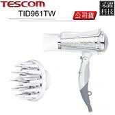 TESCOM TID961TW TID961 大風量負離子吹風機 雙造型配件款 公司貨