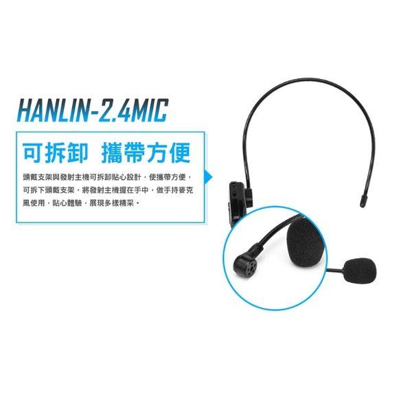 【全館折扣】 無線 80米 頭戴式 2.4G 麥克風 HANLIN102.4MIC 公司貨 隨插即用 免配對 干擾最少