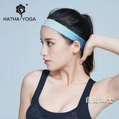 運動髮帶瑜伽髮帶吸汗止汗運動頭帶女束髮帶健身頭箍髮圈跑步用品 1件免運
