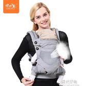 嬰兒背帶多功能四季通用前抱式寶寶後背巾小孩夏季透氣網抱娃神器 一週年慶 全館免運特惠