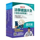 2021經濟部聯合招考(企管類)課文版套書(台電/台水/中油/台糖)