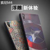 88柑仔店~索尼M4浮雕手機殼 索尼M4 Auqa卡通矽膠套 Xperia e2303全包軟套
