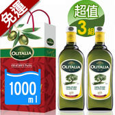 【 Olitalia 奧利塔 1L 】純橄欖油x2瓶禮盒X3組 (1000ml*6瓶)